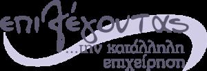 epilegontas_logo
