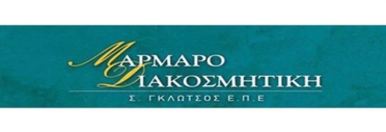 ΜΑΡΜΑΡΟΔΙΑΚΟΣΜΗΤΙΚΗ Σ.ΓΚΛΩΤΣΟΣ ΕΠΕ