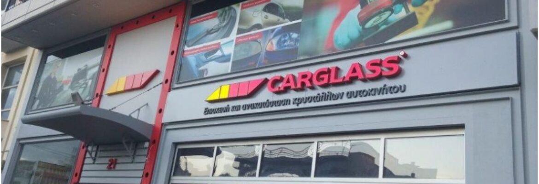 Carglass® Γαλάτσι