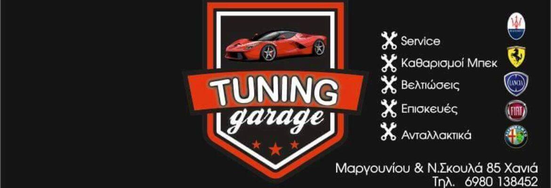 TUNING GARAGE ΣΥΝΕΡΓΕΙΟ ΑΥΤ/ΤΩΝ