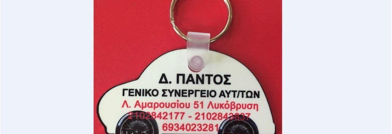 ΠΑΝΤΟΣ ΔΗΜΗΤΡΙΟΣ ΣΥΝΕΡΓΕΙΟ ΑΥΤ/ΤΩΝ