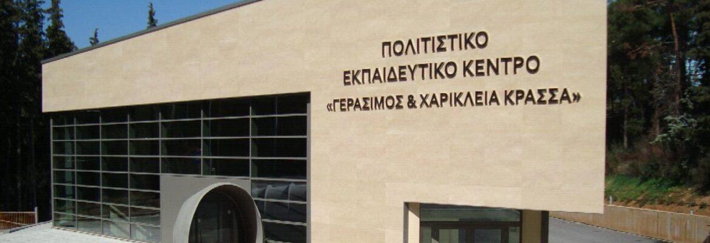ΓΕΡΑΣΙΜΟΣ ΚΑΙ ΧΑΡΙΚΛΕΙΑ ΚΡΑΣΣΑ Πολιτιστικό – Εκπαιδευτικό Κέντρο